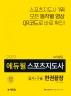 스포츠지도사(보디빌딩) 실기 구술 한권끝장(2019)(에듀윌)