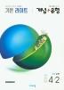 초등 수학 4-2(2020)(개념+유형 기본 라이트)