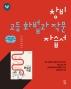 고등 화법과 작문 자습서(2019)(창비)