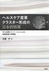 [해외]ヘルスケア産業クラスタ-形成の日本的特質