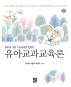 유아교과교육론(개정판 2판)(양장본 HardCover)