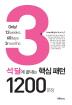 석 달에 끝내는 핵심패턴 1200문장(MP3CD1장포함)