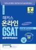 GSAT 삼성직무적성검사 파이널 봉투모의고사(2021)(해커스 온라인)
