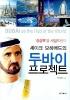 셰이크 모하메드의 두바이 프로젝트(양장본 HardCover)