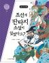 금오신화: 조선에 판타지 소설이 있었다고?(물음표로 따라가는 인문고전 8)