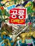 최강왕 공룡 대백과(최강왕 8)