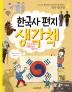한국사 편지 생각책. 4: 조선 후기부터 대한제국 성립까지(스스로 생각하고 놀면서 공부하는 역사 워크북 4