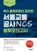 서울교통공사 NCS 봉투모의고사(3회)(2019)(NCS 출제위원이 편저한)
