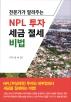 NPL 투자 세금 절세 비법(전문가가 알려주는)