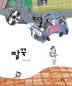 딸꾹(북극곰 꿈나무 그림책 50)(양장본 HardCover)
