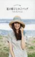 [해외]エコアンダリヤで編む夏の帽子とかごバッグベストセレクション