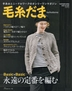 [해외]毛絲だま VOL.187(2020秋號)