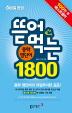 중학 영단어 1800(60일 완성)(뜯어먹는)(스프링)