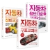자동차 구조 정비 첨단기술 3종 세트(지적생활자를 위한 교과서)(전3권)