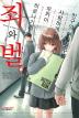 친구의 여자친구를 사랑하게 된 무카이 히로나기의 죄와 벌(익스트림 노벨(Extreme Novel))