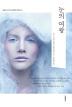 눈의 여왕(더클래식 세계문학 컬렉션 32)