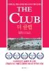 더 클럽(The Club)