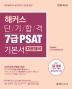 7급 PSAT 기본서: 자료해석(2020)(해커스 단기합격)