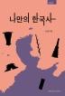 나만의 한국사(인문교양 2)