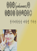 박수빈의 블로그를 소개합니다.