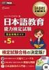 [해외]日本語敎育能力檢定試驗完全攻略ガイド 日本語敎育能力檢定試驗學習書
