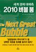 2010 버블 붐(세계 경제 대예측)(양장본 HardCover)