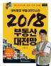 2018 부동산 대전망(대박땅꾼 부동산연구소의)(고수 따라하기 시리즈 10)