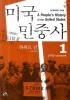 미국민중사. 1(Paperback)