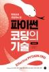 파이썬 코딩의 기술(2판)