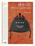 밴플리트, 대한민국의 영원한 동반자(대한민국 정체성 총서 16)