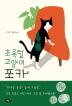 초록털 고양이 포카(반양장)