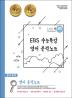 EBS 수능특강 영어 분석노트(2018)(올바른책)