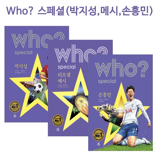 [노트1권증정][다산어린이]who 스페셜 박지성+리오넬 메시+손흥민 (전3권)
