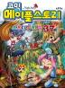 메이플 스토리 오프라인 RPG. 37(코믹)