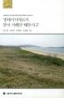 생태서식처로서 한국 서해안 해안사구(서울대학교 규장각한국학연구원 한국학모노그래프 67)