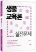 생물교육론 실전문제(2019)(개정판)