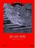 달나라 탐험(개정판)(쥘 베른 컬렉션 6)