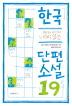 한국 단편소설19(중학생이 되기 전에 미리 읽는)
