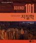 SCIENCE(사이언스) 101: 지질학(스미스소니언 교양과학 백과 5)