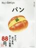 [해외]技あり!DANCYUパン