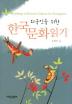 한국문화 읽기(외국인을 위한)