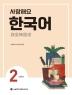 사랑해요 한국어. 2(SB)(중국어)(반양장)