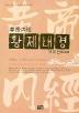 황제내경: 영추편(만화)(만화로 읽는 중국전통문화총서 3)