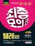 텔레마케팅관리사 1차 필기 최종모의고사(2019)(개정판)