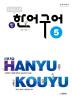 북경대학 신 한어구어. 5(중국어뱅크)(전면개정판)