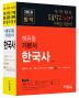 한국사 합격 기본서(7급 9급 공무원)(2018)(에듀윌)(전3권)