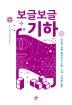 보글보글 기하(지노 사이다 수학 시리즈 2)