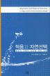 적응과 자연선택(한국연구재단 학술명저 번역총서 서양편 357)(양장본 HardCover)