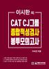 CAT CJ 그룹 종합적성검사 봉투모의고사(이시한의)