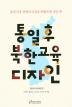 통일 후 북한 교육 디자인(선진화 정책 시리즈 26)